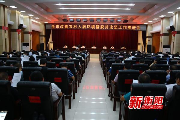 衡阳市全面推进改善农村人居环境和脱贫攻坚工作