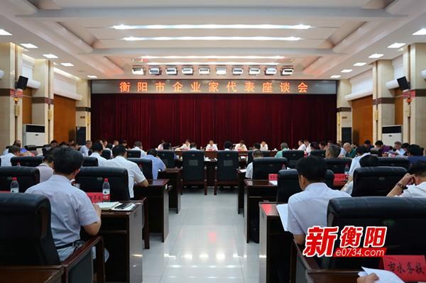 衡阳召开企业家代表座谈会 全力营造最优营商环境