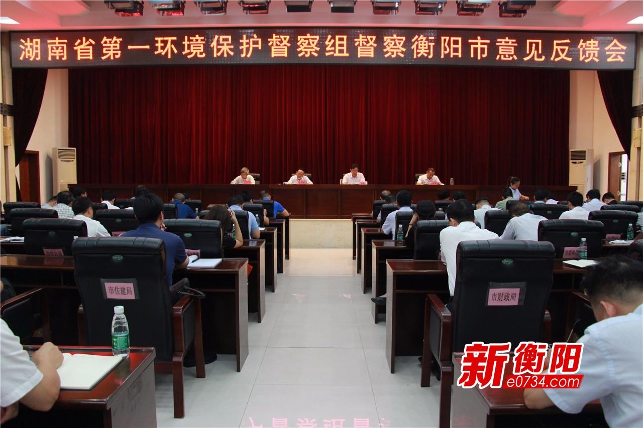 湖南第一环境保护督察组督察衡阳意见反馈会召开