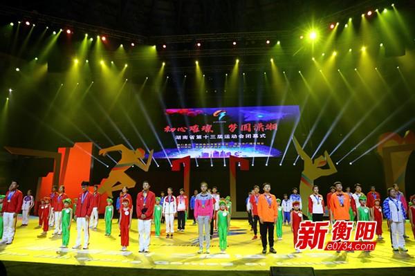 十三届省运会在衡阳圆满闭幕 下届2022年岳阳见