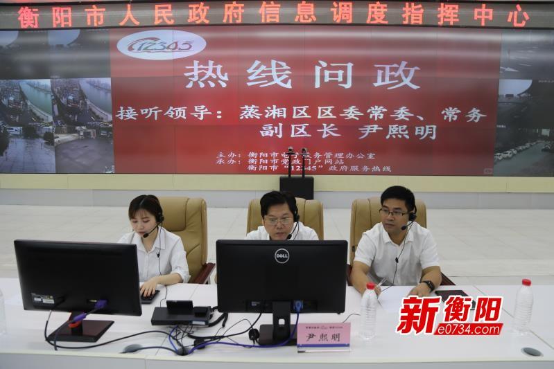 """蒸湘区相关职能部门负责人参加""""12345""""热线问政"""