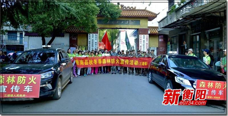 衡阳网络志愿者国庆假期赴衡南县宣传森林防火