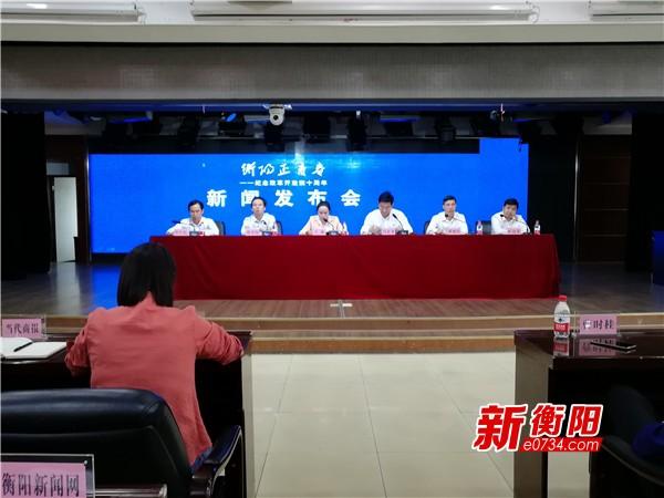 衡阳正青春:南岳区专场新闻发布会回答记者提问