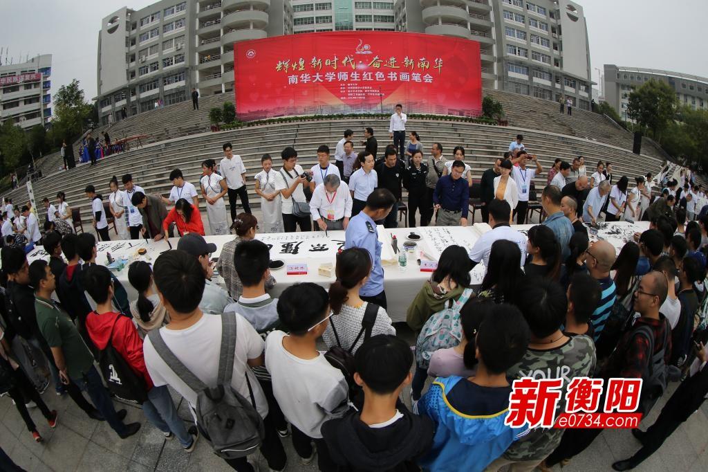 南华大学60周年校庆 成功举办师生红色书画笔会