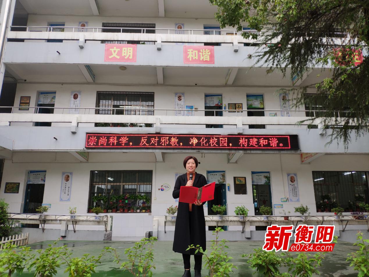"""衡阳市""""防范邪教宣传月""""系列活动走进小学校园"""