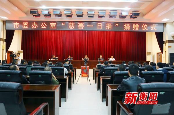 慈善一日捐:衡阳市委办组织募集善款6万余元