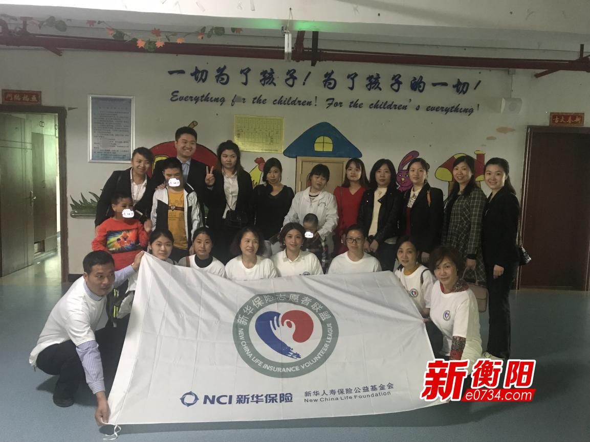 衡阳新华保险爱心分队开展情暖福利院献爱心活动