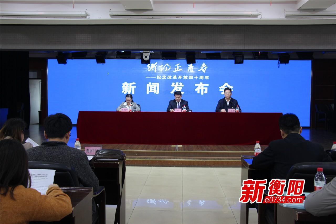 衡阳正青春:纪检监察工作新闻发布会答记者问