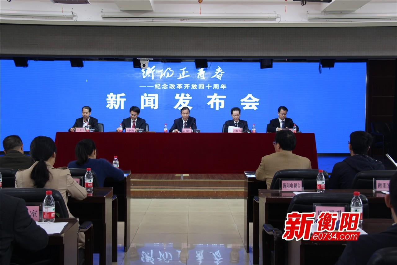 衡阳正青春:组织人才工作新闻发布会答记者问