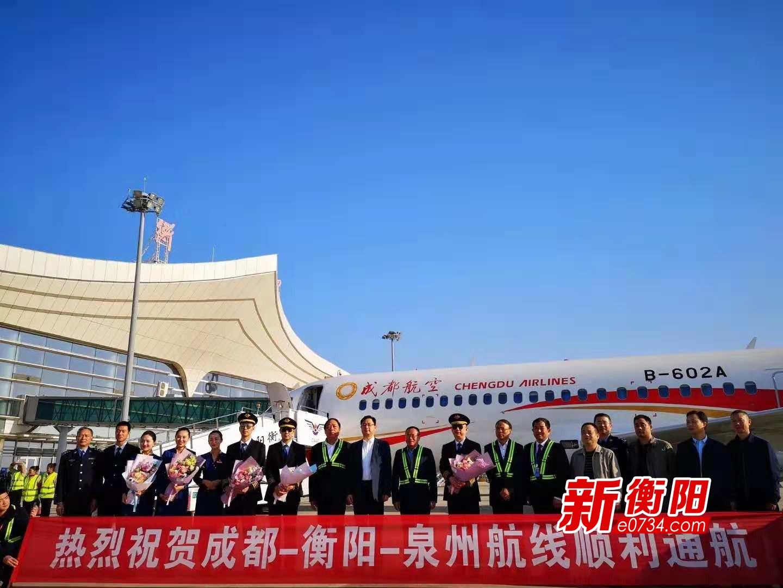 好消息!衡阳南岳机场成都―衡阳―泉州成功首航