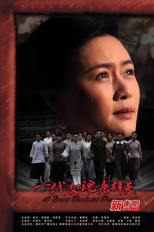 电影《一代女魂唐群英》将于11月6日在衡阳首映