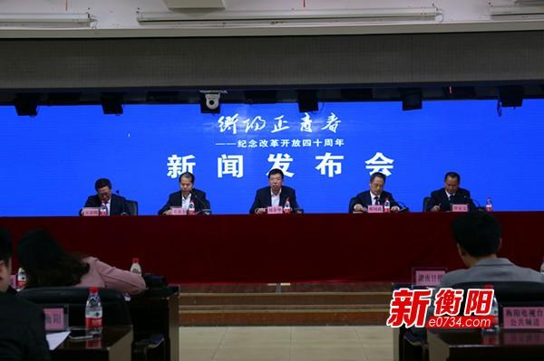 衡阳正青春:金融工作成就新闻发布会答记者问