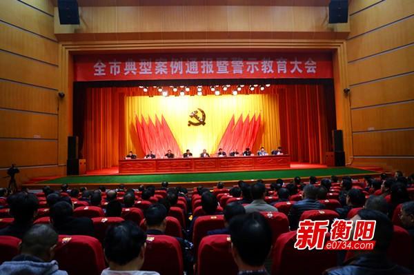 衡阳召开警示教育大会 通报6起违纪违法典型案例