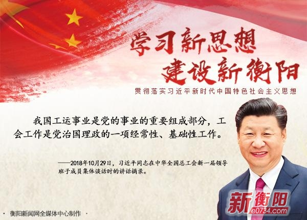 中国衡阳新闻网 www.nanocsu.com