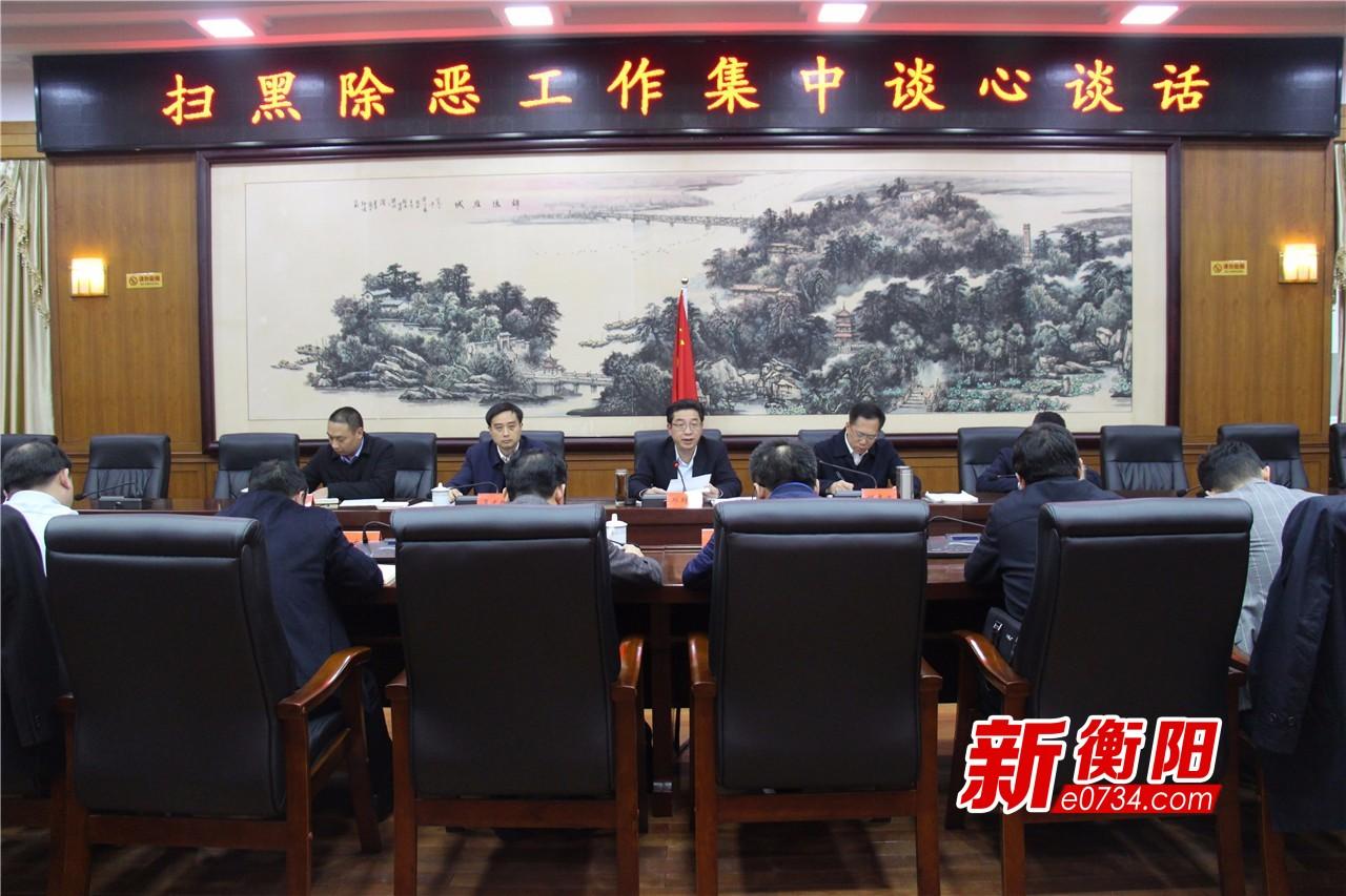 邓群策组织集中谈话会部署扫黑除恶专项斗争工作