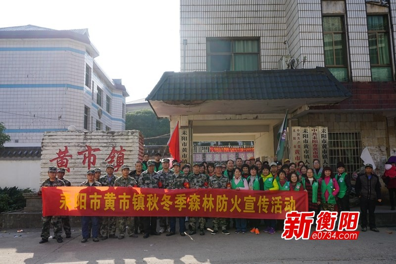 衡陽秋冬季森林防火宣傳隊走進耒陽市黃市鎮