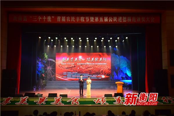 衡南乡村旅游再添新名片 首届农民丰收节圆满收官