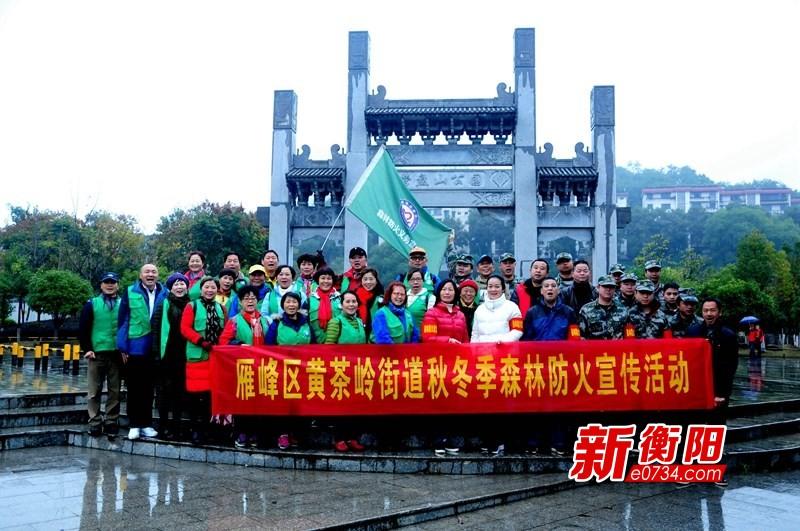 衡阳秋冬季森林防火宣传队走进雁峰区黄茶岭街道