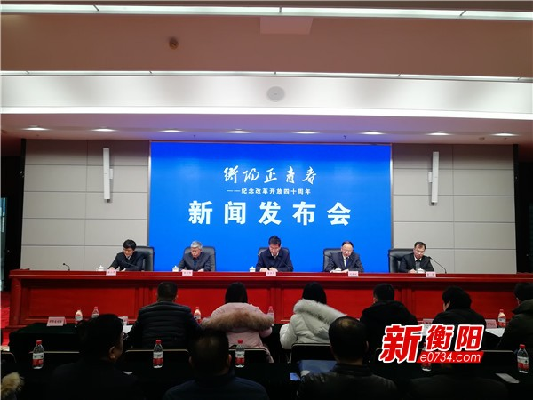 衡阳正青春:环境保护工作成就发布会答记者问