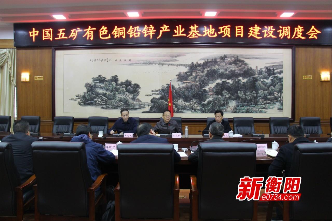 廖炎秋主持召开铜铅锌产业基地项目建设调度会