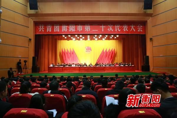 """凝""""青""""聚力 共青团衡阳市第二十次代表大会开幕"""