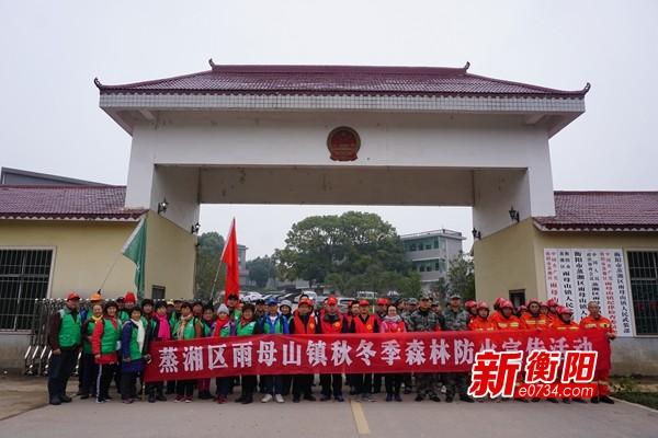 衡阳秋冬季森林防火宣传活动走进蒸湘区雨母山镇