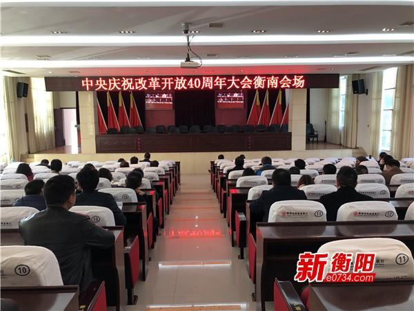 共庆改革开放40年:衡南县各部门集中收看直播