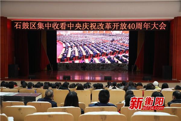 共庆改革开放40周年:石鼓区组织收看庆祝大会