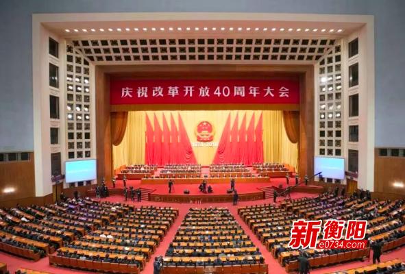 改革开放40周年:衡阳市社会各界为国家富强骄傲