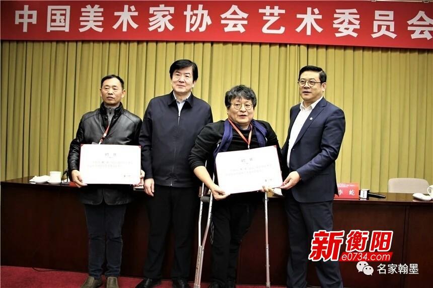 衡陽市美術家張衛獲聘中國美術家協會藝委會委員