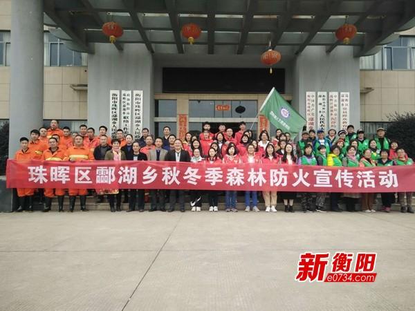 衡阳秋冬季森林防火宣传活动走进珠晖区酃湖乡