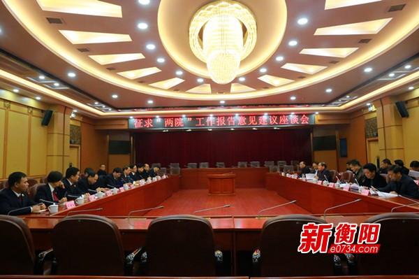"""衡阳市法检""""两院""""工作报告征求市人大意见建议"""