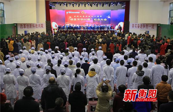 南华大学附属南华医院举办庆祝改革开放40周年活动