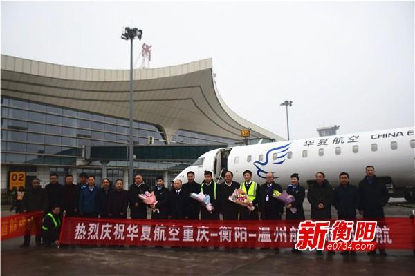 飞向2019!南岳机场再添新航线 元旦顺利首航