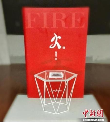 14岁少女出版长篇小说《火》 曹文轩:少年写作是一片独特的风景