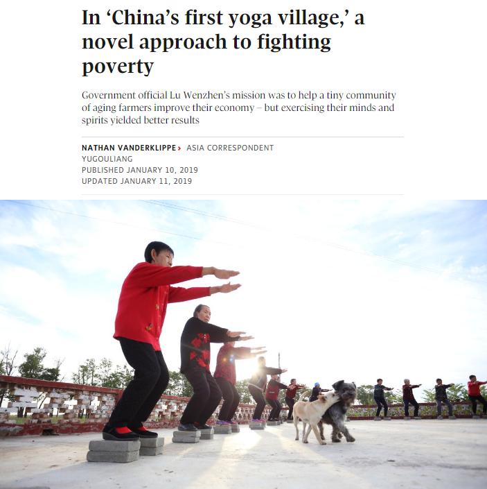 """""""中国瑜伽第一村""""扶贫又扶心 外媒点赞中国富有创造力的扶贫之路"""