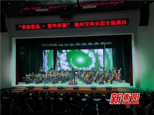 衡州交响乐专场演出激情上演 数百观众乐享盛宴