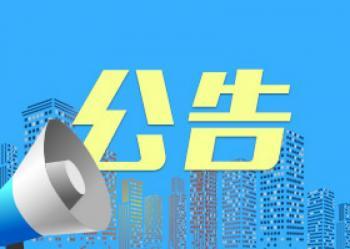 衡阳市人民政府关于在特定区域内禁止燃放烟花爆竹的通告