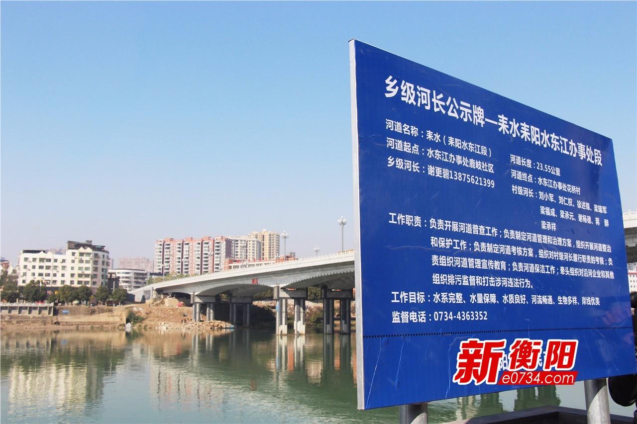 """一江碧水绕湖湘⑤河长制""""守护""""衡阳境内525条河流"""