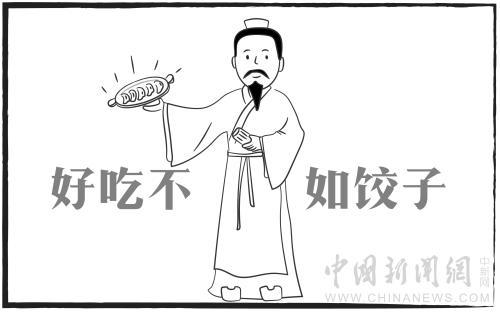 【古人有瘾】吃了这么多年饺子,居然不知道它是大夫发明的