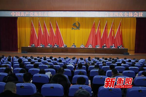 雁峰区召开第四届纪委第四次全体会议 表彰先进