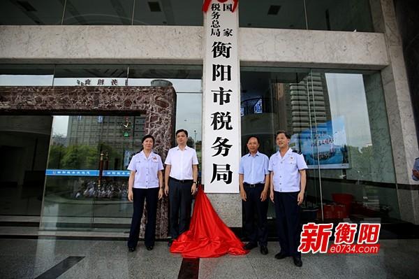 【晒出2018成绩单】衡阳全年财税收入213.1亿元