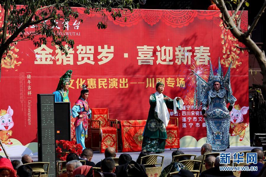 #(社会)(1)四川遂宁:惠民演出陪伴市民过大年