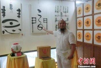 湘籍艺术家探汉字独特魅力 助中华文化传播世界