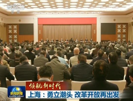 【领航新时代】上海:勇立潮头 改革开放再出发