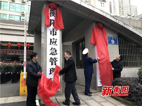 機構改革進行時:衡陽市應急管理局正式掛牌成立