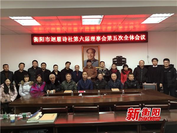 衡陽市迴雁詩社第五屆理事會第六次全體會議召開