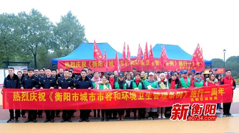 城管地方立法实施一周年 衡阳举行系列庆祝活动