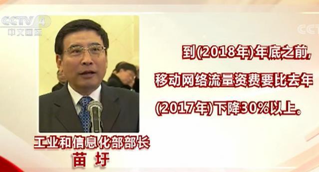 部长承诺落实了吗? 工业和信息化部:移动网络流量资费大幅降低