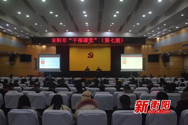 """耒阳""""干部课堂""""里的""""生意经"""" 推动文旅产业发展"""